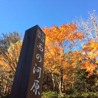 kusatsu sainokawara