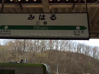 miharu station