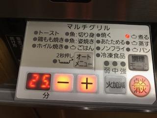 調理モード:焼くで25分