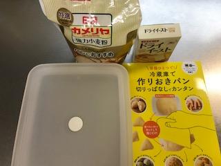 パンを作る道具と材料