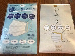 麻 絹 マスク比較